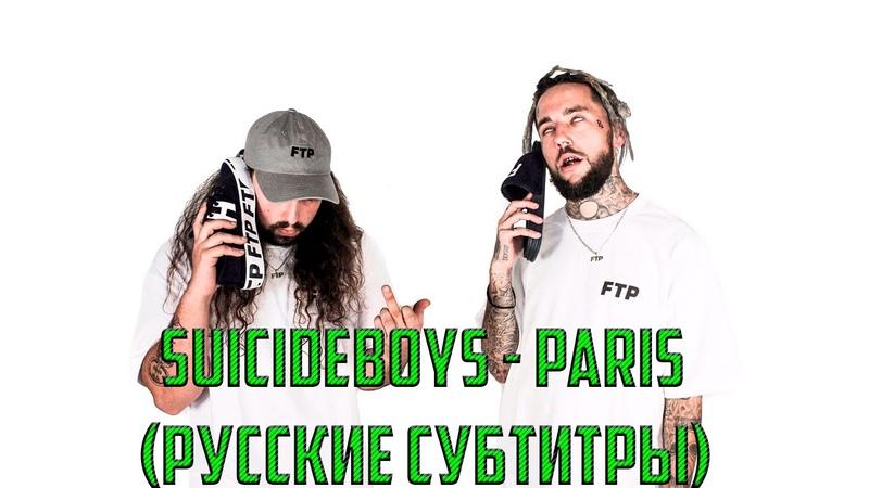 $uicideboy$ - Paris (Русские субтитры/Перевод)