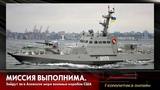 Миссия выполнима. Зайдут ли в Азовское море в0eнныe корабли США