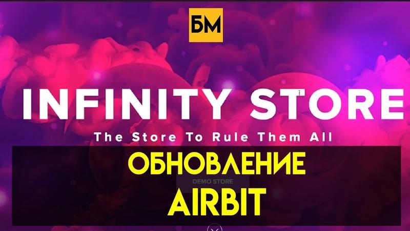 Airbit Infinity - Большое Обновление Для Битмейкеров