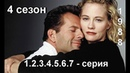 Детективное агентство «Лунный свет» 4 сезон (1.2.3.4.5.6.7 - серия)