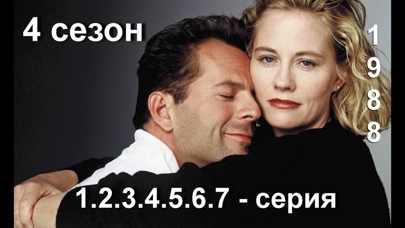 Детективное агентство Лунный свет 4 сезон 1 2 3 4 5 6 7 серия