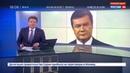 Новости на Россия 24 • За возвращение Януковича проголосовали 92 процента зрителей NewsOne
