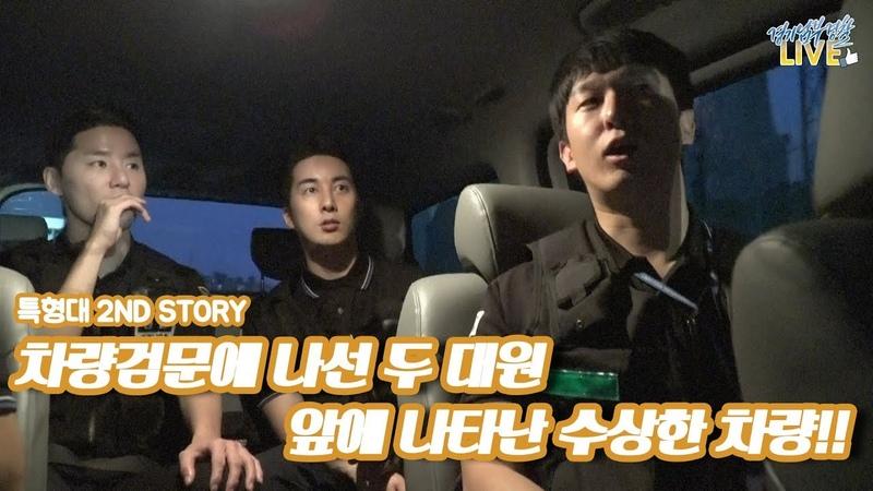Xia, 김형준 차량검문에 나선 두 대원 앞에 등장한 수상한 차량!!