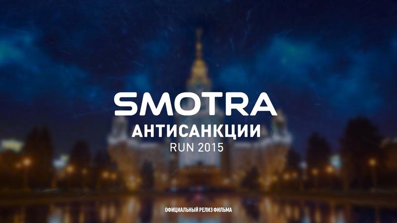 Полный Фильм Smotra Run 2015 Антисанкции