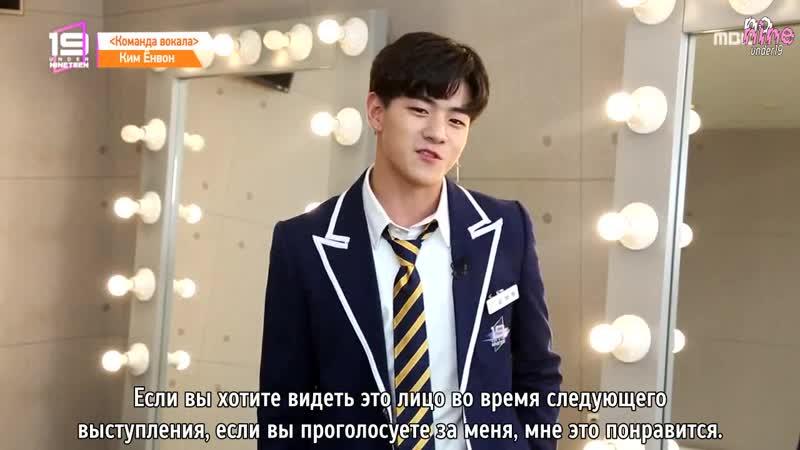 [NO NINE][18.11.03] Ким Ёнвон – Команда вокала [рус.саб]