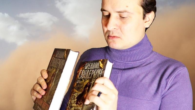 Брендон Сандерсон - Давший клятву / Архив буресвета / Героическое фэнтези