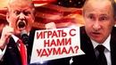 Путин с Арабами кинул ТРАМПА Цена на НЕФТЬ ОБРУШИЛАСЬ
