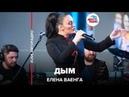 Елена Ваенга - Дым LIVE Авторадио