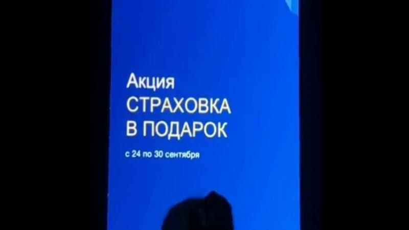 В честь форума с 24 по 30 сентября страховка в ПОДАРОК от Кэшбери.