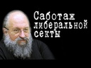 Анатолий Вассерман Правда о пенсионной реформе