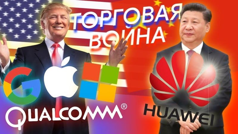 США vs Китай: теперь Huawei настал реальный П....Ц ☠️ Подробно о торговой войне и её последствиях