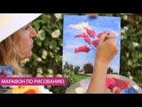 Приглашение на марафон «Весенние краски», старт 27 апреля