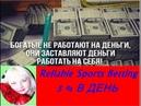 Reliable Sports Betting RSB Ставки на Спорт OnlyProfit МОЙ СКАЙП 79225325808 Nina