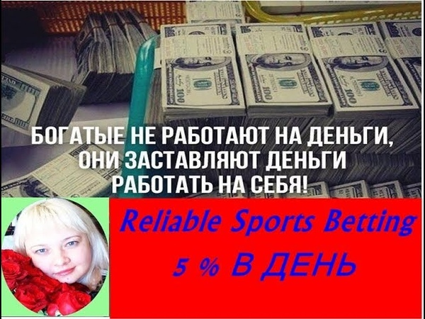 Reliable Sports Betting RSB Ставки на Спорт OnlyProfit МОЙ СКАЙП 79225325808 Nina