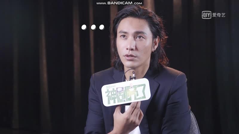Интервью: Чэнь Кунь для 神剧亮了 @ 29.08.18