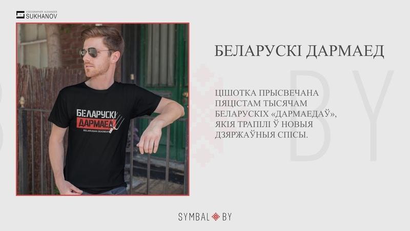 ЦІШОТКІ ад SYMBAL.BY