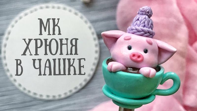 Мастер-класс СИМВОЛ 2019 ГОДА, Вкусная ложка Хрюня в чашке