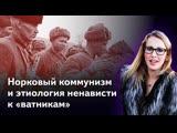 Россия и перестройка 2. Кто победит_ ватники и патриотизм или норковый коммунизм Кургинян - 3 серия