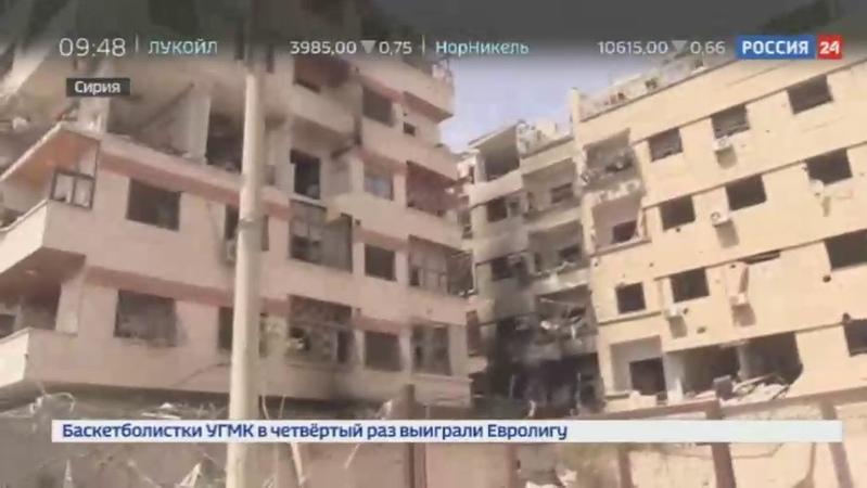 Новости на Россия 24 • Восточная Гута и Дума оживают: в сирийские города возвращается мирная жизнь