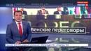Новости на Россия 24 Эксперты решение ОПЕК может подстегнуть рост цен на нефть свыше 70 долларов за баррель