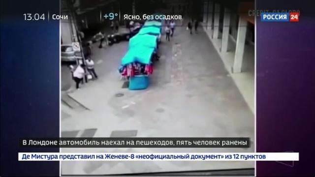 Новости на Россия 24 • В Лондоне машина влетела в группу пешеходов