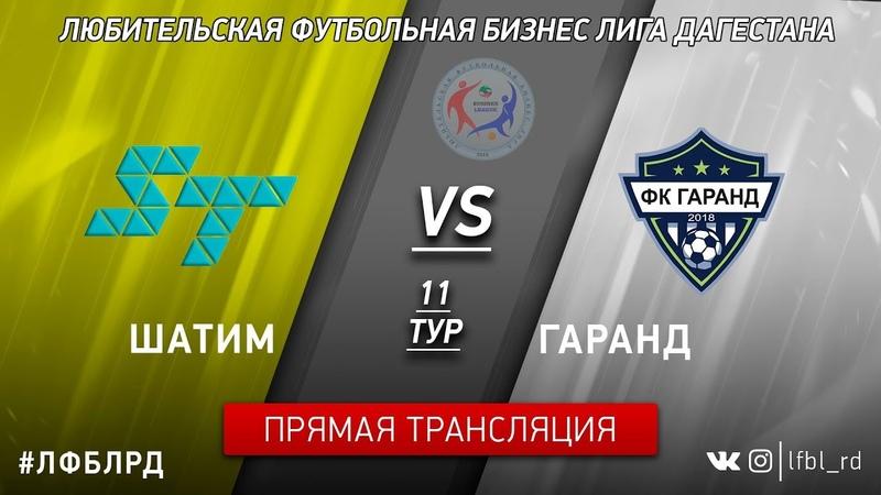 Шатим Гаранд 11 тур Бизнес Лиги Дагестана 2018 19