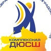 КДЮСШ Калининград
