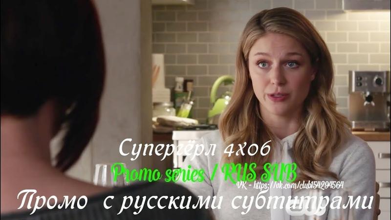 Супергёрл 4 сезон 6 серия - Промо с русскими субтитрами Supergirl 4x06 Promo
