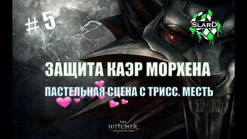 Прохождение: The Witcher Enhanced Edition - Защита Каэр Морхена. Пастельная сцена с Трисс. Месть 5