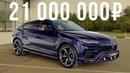 Самый дорогой кроссовер-суперкар 21 млн рублей за Lamborghini Urus! ДОРОГО-БОГАТО 2