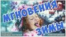 Зима Счастливые мгновения зимы Слайд – шоу зимние забавы детей