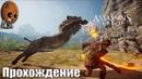 Assassin's Creed Odyssey - Прохождение 95➤Немейский лев. Я - глава дочерей Артемиды .