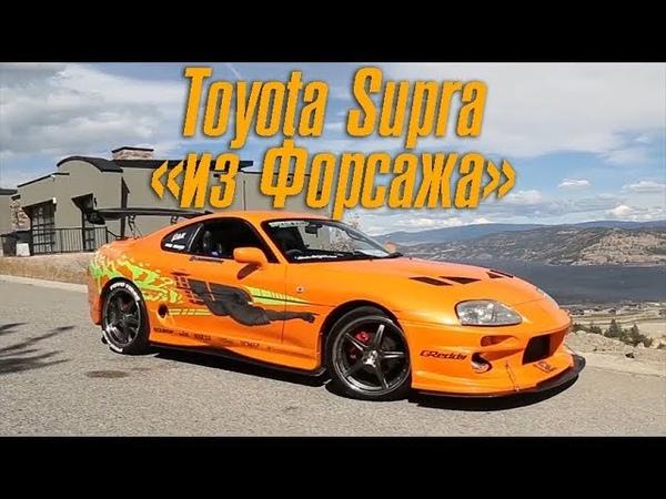 Мы нашли Toyota Supra Брайана ОКоннора из Форсажа! JDM-переосмысление BMIRussian