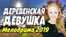 Пленительная ПРЕМЬЕРА 2019 - ДЕРЕВЕНСКАЯ ДЕВУШКА / Русские мелодрамы 2019 новинки HD 1080p