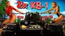 War Thunder 52 (Приколы, фейлы, баги) Два КаВэ Один (с пушкой Эл ОдинОдин) Один на Один