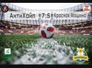 7 Тур Высшая Лига АнтиХайп Красная Машина