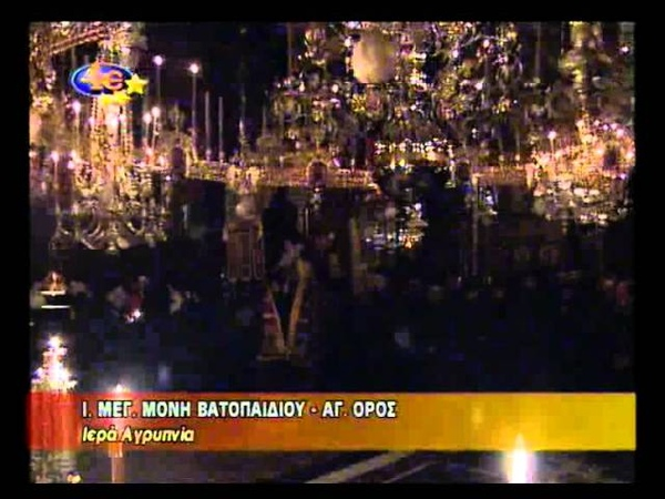 1600 χρόνια κοιμήσεως Αγ Ιωάννου Χρυσοστόμου 2007 α'μερ
