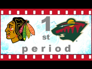NHL 2018―2019 / RS / 11 ОКТЯБРЯ 2018 / CHICAGO BLACKHAWKS VS MINNESOTA WILD 1―ST PERIOD