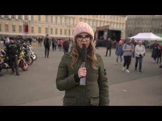 Дарья морозова — гражданский корреспондент. репортаж с открытия мотосезона 2019 (санкт-петербург)