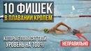 10 фишек в плавании кролем которые повысят твой уровень на 100%