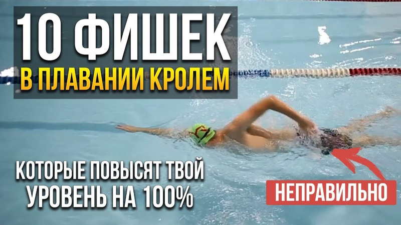 10 фишек в плавании кролем, которые повысят твой уровень на 100