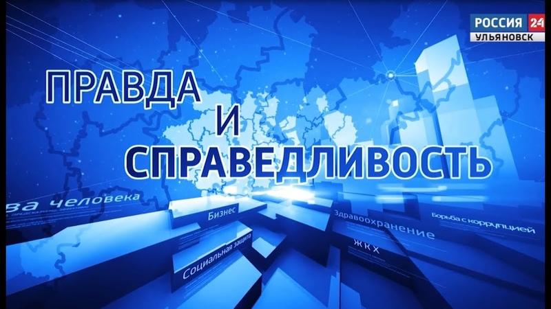 Правда и справедливость - 16.01.19