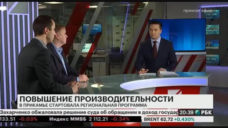 О программе Производительность труда в Пермском крае. 05.12.2017