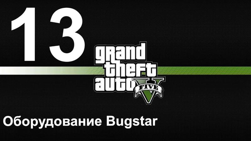 GTA 5 (PC) прохождение от первого лица на золото 13 Оборудование Bugstar