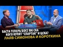 Баста теперь босс футбольного клуба СКА, кого купят Спартак и ЦСКА? Лайв Симонова и Короткина