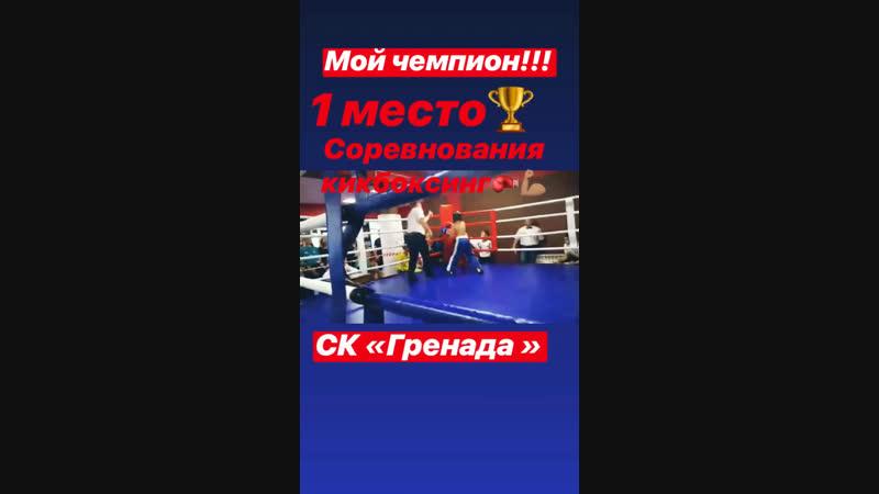 """СК Гренада"""" соревнования кикбоксинг 🥊💪🏽"""