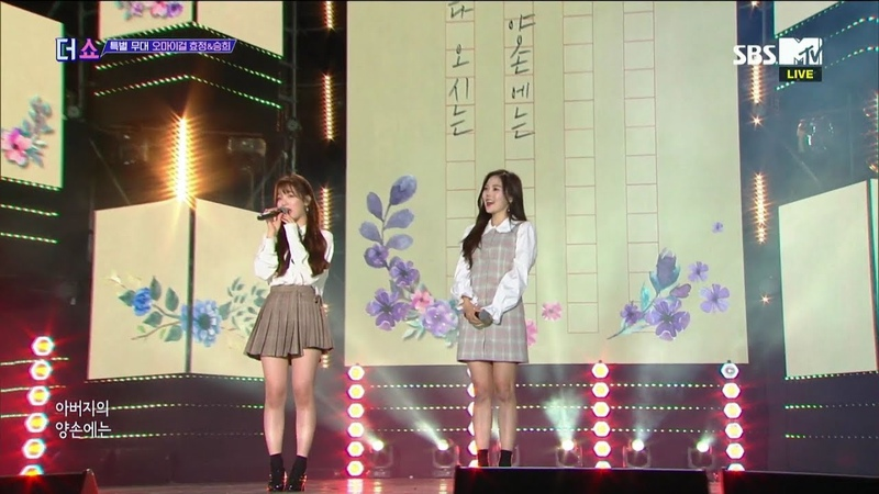 OH MY GIRL HYOJUNG SEUNGHEE Autumn Morning IU THE SHOW 181009 кфк