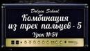 Комбинация из трех пальцев (5) - Уроки игры на электрогитаре №54 Dolgin School