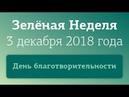 День благотворительности. Зимняя Зелёная неделя 2018.