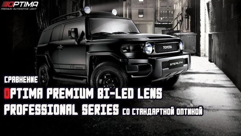 Линзы Optima Premium Bi LED LENS Professional Series